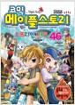 [중고] 코믹 메이플 스토리 오프라인 RPG 46