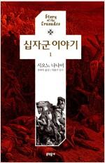 [중고] 십자군 이야기 1