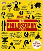 철학의 책