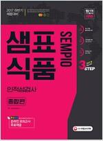 2017 샘표식품 인.적성검사 종합편