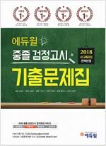2018 에듀윌 중졸 검정고시 기출문제집