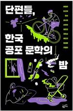 단편들, 한국 공포 문학의 밤