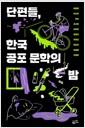 [중고] 단편들, 한국 공포 문학의 밤