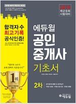 2018 에듀윌 공인중개사 2차 기초서