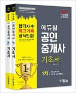 2018 에듀윌 공인중개사 1,2차 기초서 세트 - 전2권
