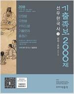 2018 공무원 선우한국사 기출족보 2000제 - 전2권