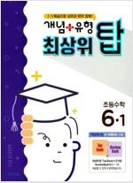 개념 + 유형 최상위 탑 초등 수학 6-1 (2018년)