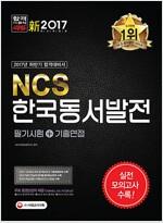 2017 NCS 한국동서발전 필기시험 + 기출면접
