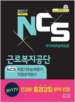 2017 NCS 근로복지공단 NCS직업기초능력평가 / 직업성격검사