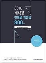 2018 제석강 단원별 영문법 800제