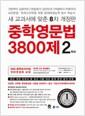 [중고] 중학영문법 3800제 2학년 (2018년)
