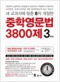 [중고] 중학영문법 3800제 3학년 (2018년)