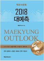 2018 대예측 매경아웃룩