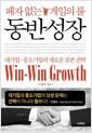 [중고] 동반성장
