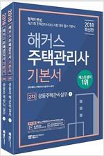 2018 해커스 주택관리사 기본서 2차 공동주택관리실무 - 전2권