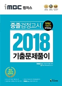 2018 iMBC 캠퍼스 중졸 검정고시 기출문제풀이