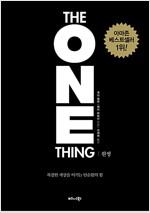 원씽 The One Thing (리커버 특별판)