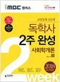 [중고] 2018 iMBC 캠퍼스 독학사 1단계 2주 완성 사회학개론 (교양공통 1단계)