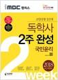 [중고] 2018 iMBC 캠퍼스 독학사 1단계 2주 완성 국민윤리 (교양공통 1단계)