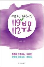 119부모 112부모