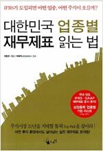 [중고] 대한민국 업종별 재무제표 읽는 법