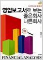 영업보고서로 보는 좋은회사 나쁜회사 - 가치투자의 출발점, 2011년 개정판