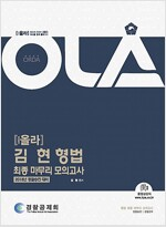2018 올라 김현 형법 최종 마무리 모의고사