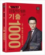 2018 Minto 경찰학개론 기출 1000제