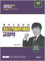 2018 해커스 공무원 최신기출문제집 교정학