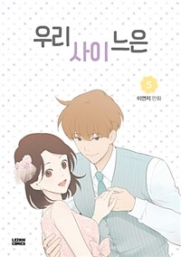 Image result for something about us manga