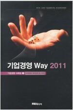 [중고] 기업경영 Way 2011 : 국제경영 재무회계 부문