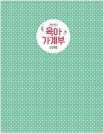 썬비의 육아 가계부 2018