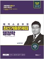 2018 해커스 공무원 최신기출문제집 행정학