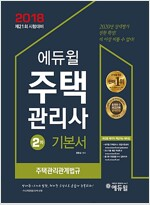 2018 에듀윌 주택관리사 2차 기본서 주택관리관계법규