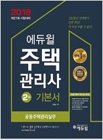 2018 에듀윌 주택관리사 2차 기본서 공동주택관리실무