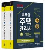 2018 에듀윌 주택관리사 2차 기본서 세트 - 전2권