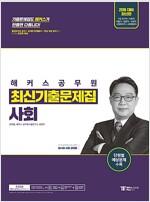 2018 해커스 공무원 최신기출문제집 사회