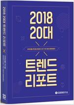 2018 20대 트렌드 리포트