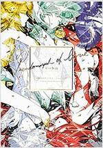 愛の假晶 市川春子イラストレ-ションブック (コミック)