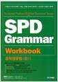 [중고] SPD Grammar Workbook 중학영문법 (중1)