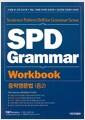 [중고] SPD Grammar Workbook 중학영문법 (중2)