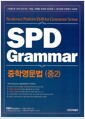 [중고] SPD Grammar 중학영문법 (중2)