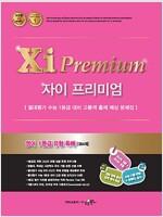 자이 프리미엄 Xi Premium 영어 1등급 유형 독해 364제 (2018년)