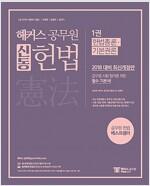 2018 해커스 공무원 신동 헌법 - 전2권