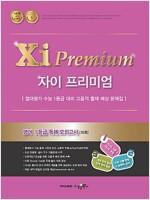 자이 프리미엄 Xi Premium 영어 1등급 독해 모의고사 10회 (2018년)