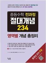 중학 수학 전과정 절대개념 234 (2018년)