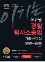 2018 이기는! 에듀윌 경찰공무원 경찰형사소송법 기출문제집 (실전)