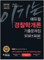 2018 이기는! 에듀윌 경찰공무원 경찰학개론 기출문제집 실전