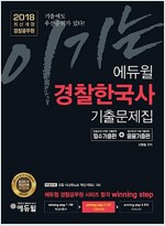 2018 이기는! 에듀윌 경찰공무원 경찰한국사 기출문제집 실전