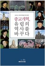 종교개혁, 유럽의 역사를 바꾸다